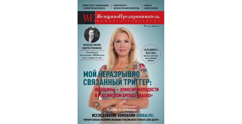 https://elbasko.com/image/cache/catalog/blogs/oblozhka1-1170x600.jpg