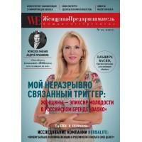 Эльвира Баско в журнале «Женщина-предприниматель»