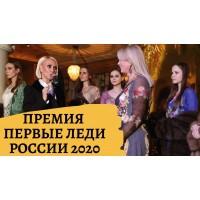 Премия первые леди России